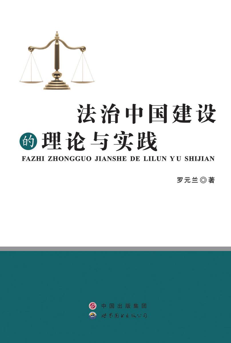 法制中国建设的理论与实践