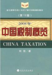 2008年中国税制概览(第12版)(仅适用PC阅读)