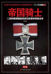 帝国骑士:二战时期德国最高战功勋章获得者全传(第一卷)