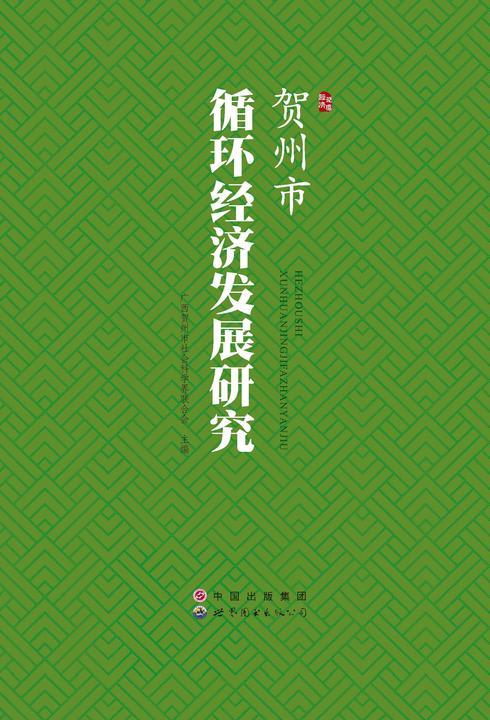 贺州市循环经济发展研究