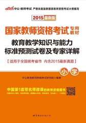 中公版·(2015)国家教师资格考试专用教材:教育教学知识与能力标准预测试卷及专家详解·小学