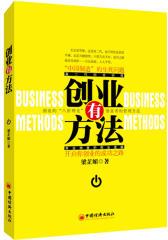 创业有方法(著名的商业问题专家梁芷媚女士开启你创业的成功之路)(试读本)