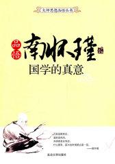 品悟南怀瑾.国学的真意(试读本)