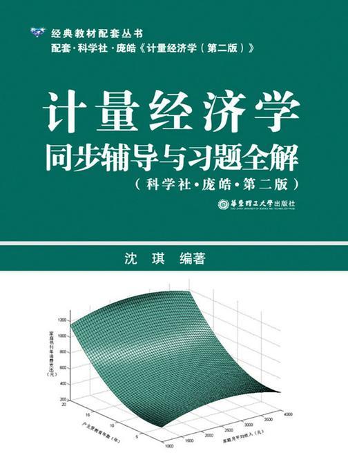 计量经济学同步辅导与习题全解(第2版)