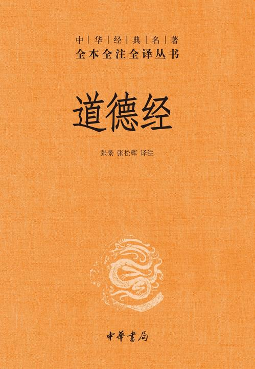 道德经(精)--中华经典名著全本全注全译
