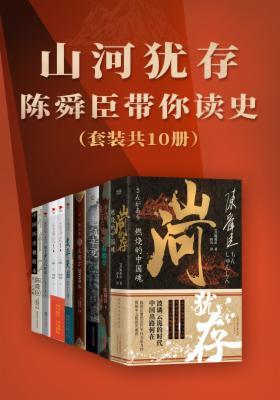 陈舜臣带你读史(套装共10册)