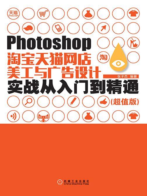 Photoshop淘宝天猫网店美工与广告设计实战从入门到精通:超值版