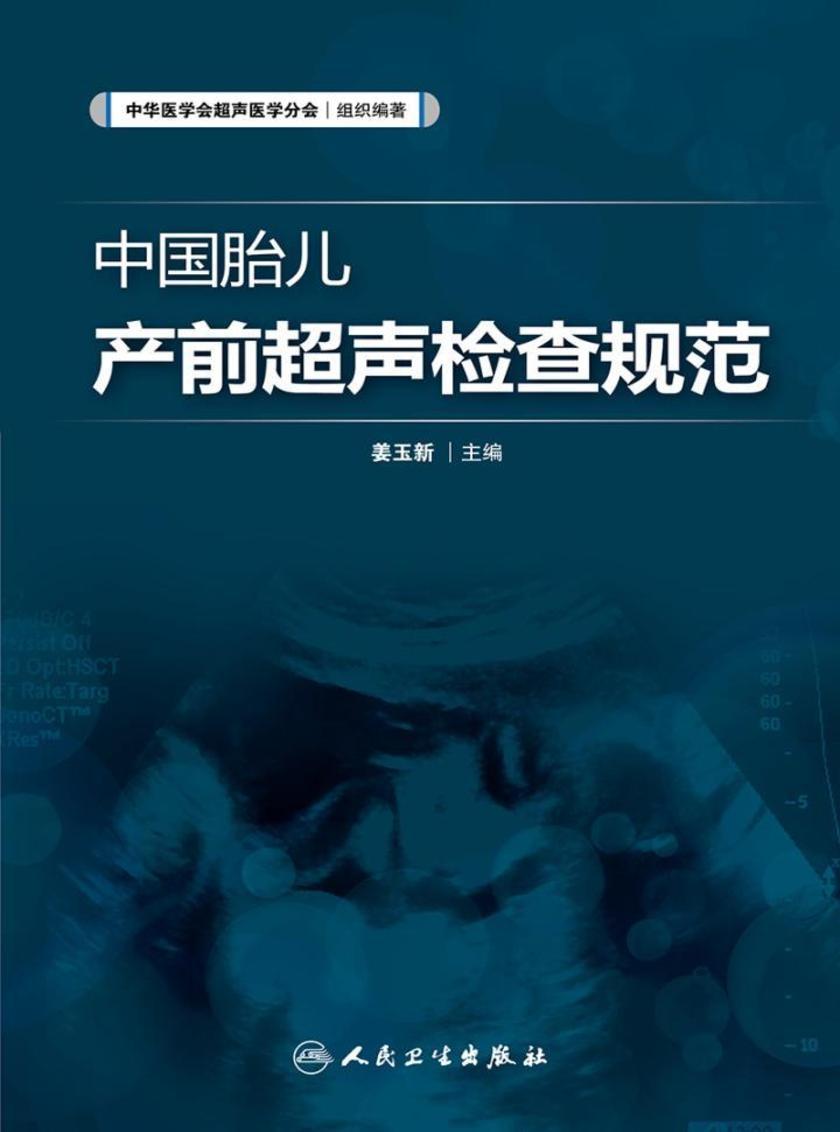 中国胎儿产前超声检查规范