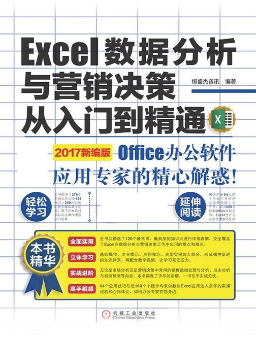 Excel数据分析与营销决策从入门到精通