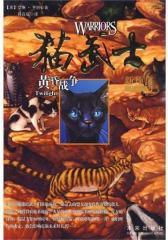 《猫武士二部曲·新预言》第五季《黄昏战争》(试读本)