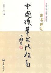 中国硬笔书法指南——隶书技法(仅适用PC阅读)
