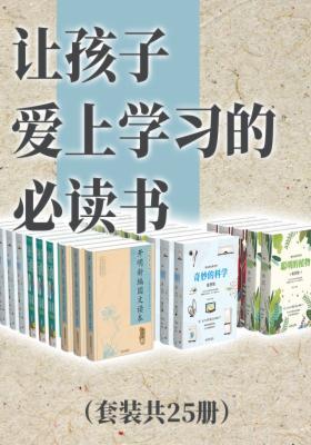 让孩子爱上学习的书(套装共25册)