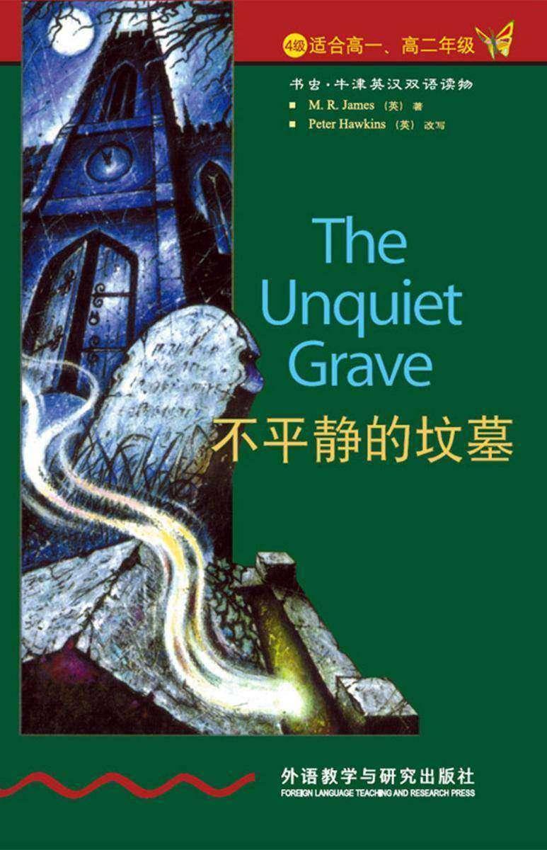 不平静的坟墓
