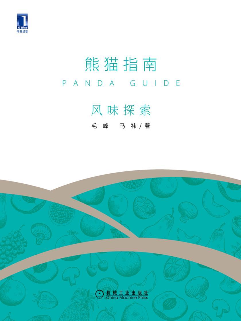 熊猫指南·风味探索