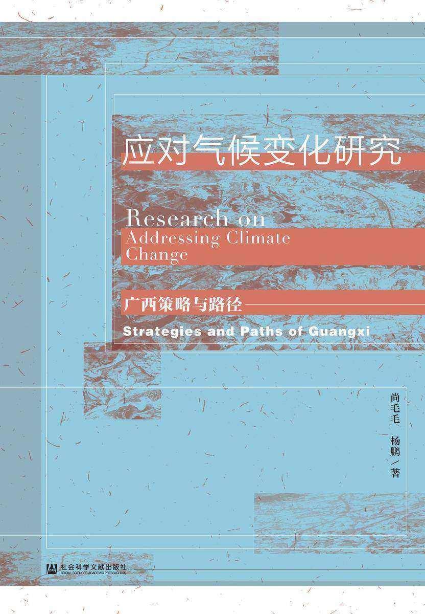 应对气候变化研究:广西策略与路径