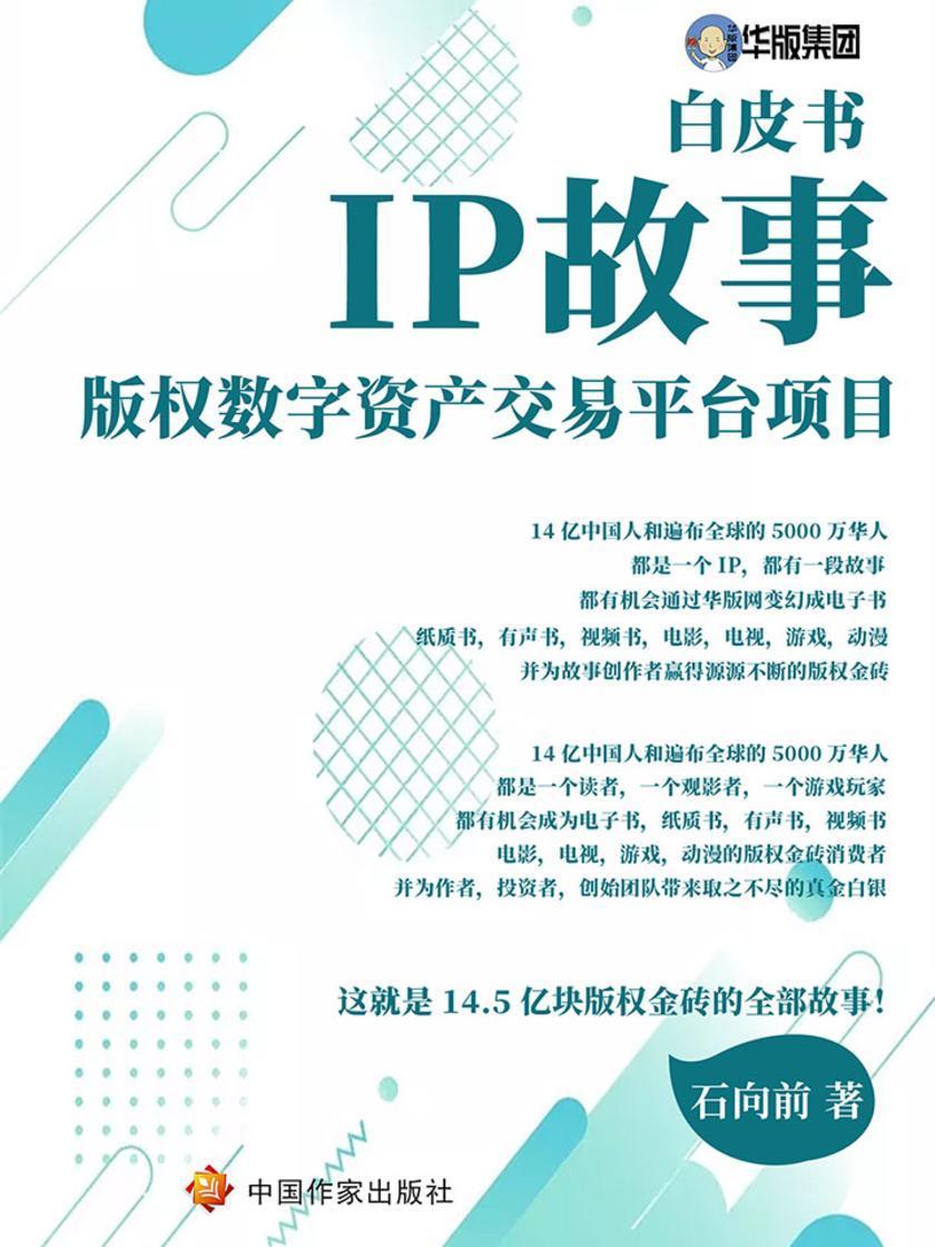 IP故事——版权数字资产交易平台白皮书