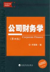 公司财务学(第四版)(仅适用PC阅读)