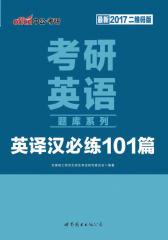 中公版·2017考研英语题库系列:英译汉必练101篇(二维码版)