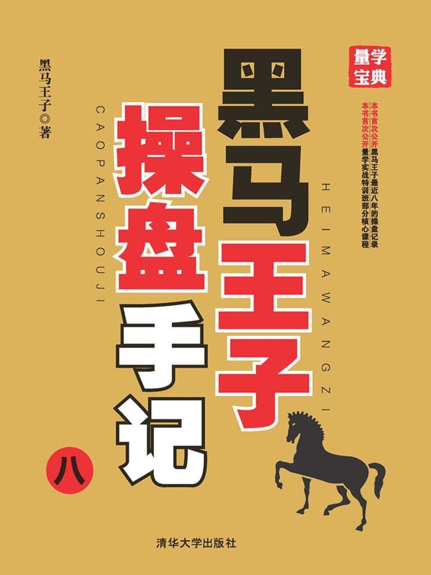 黑马王子操盘手记(八)