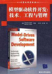 模型驱动软件开发:技术、工程与管理(国外计算机科学经典教材)(试读本)