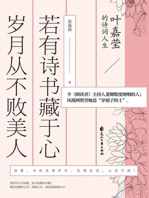 若有诗书藏于心,岁月从不败美人:叶嘉莹的诗词人生