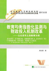教育均衡指数化监测与财政投入机制改革:以北京市义务教育为例(仅适用PC阅读)