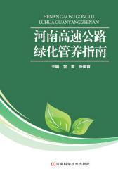 河南高速公路绿化管养指南