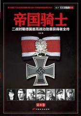 帝国骑士:二战时期德国最高战功勋章获得者全传(第二卷)