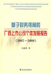 基于财务视角的广西上市公司个体发展报告(2007~2009)(仅适用PC阅读)