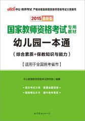 中公2015国家教师资格考试专用教材:幼儿园一本通(综合素质+保教知识与能力)