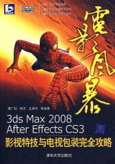 电影风暴:3ds max 2008/After Effects CS3影视特技与电视包装完全攻略(配光盘)(试读本)