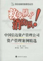 救火队?消防队!:中国信达资产管理公司资产管理案例精选