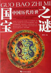 中国历代传世国宝之谜