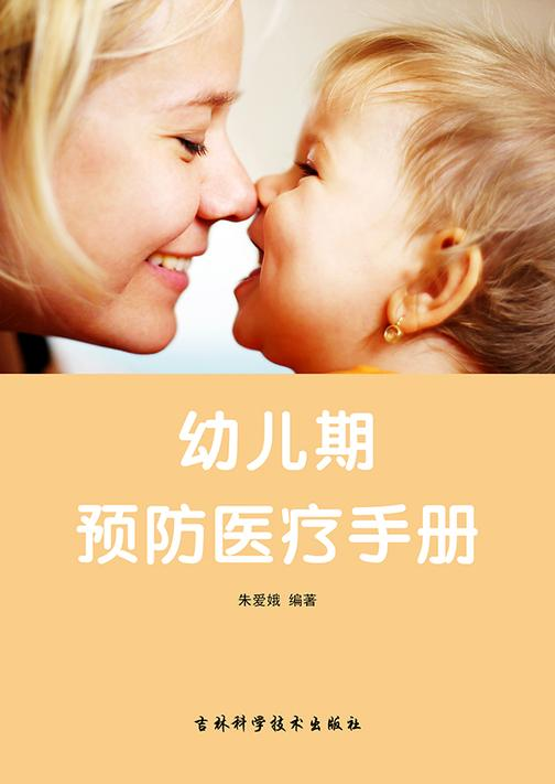 幼儿期预防医疗手册
