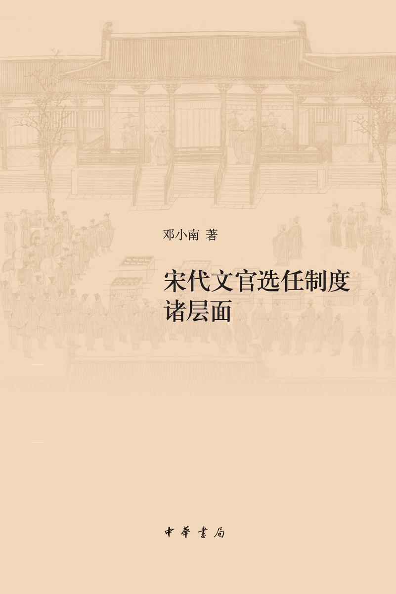 宋代文官选任制度诸层面(修订本)精