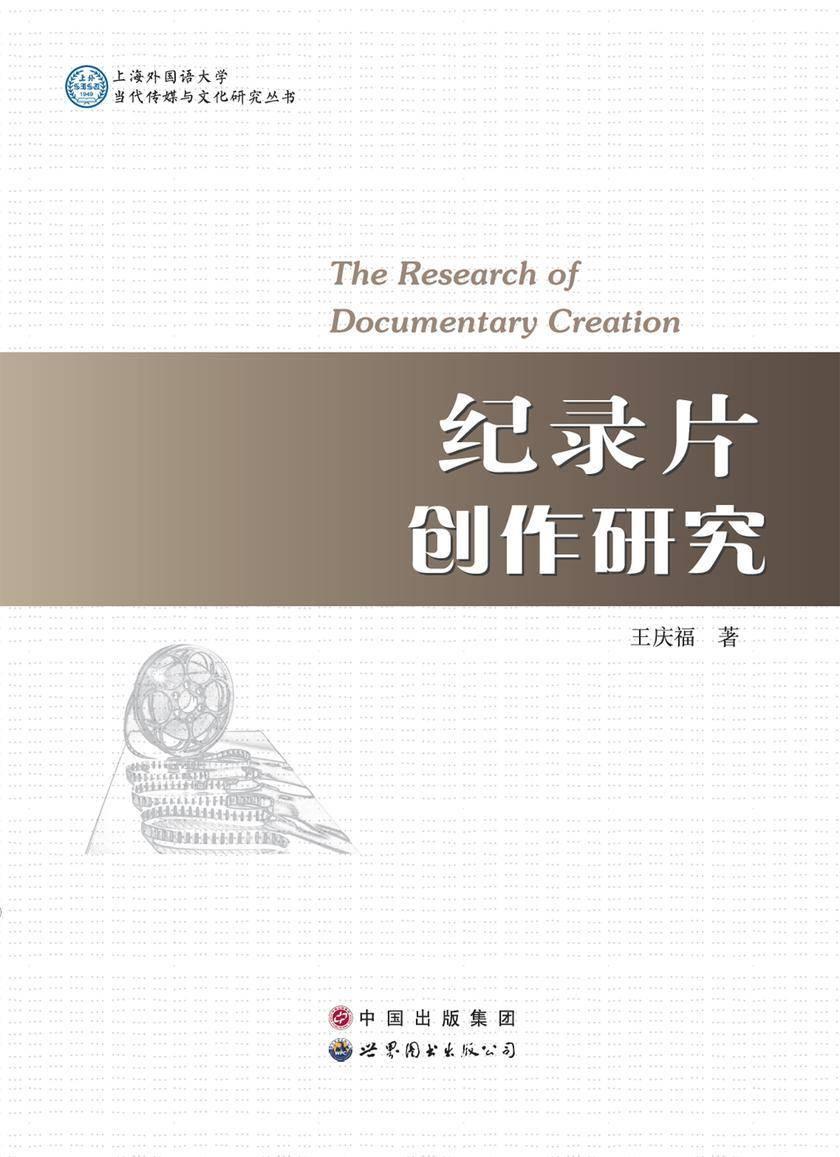 纪录片创作研究