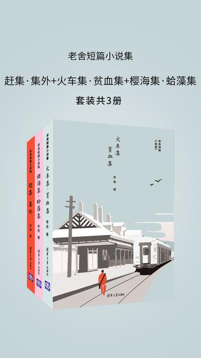 老舍短篇小说集(赶集·集外+火车集·贫血集+樱海集·蛤藻集套装共3册)