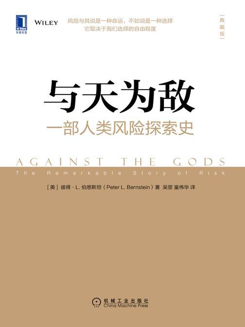 与天为敌:一部人类风险探索史(典藏版)
