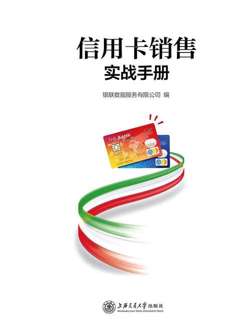 信用卡销售实战手册
