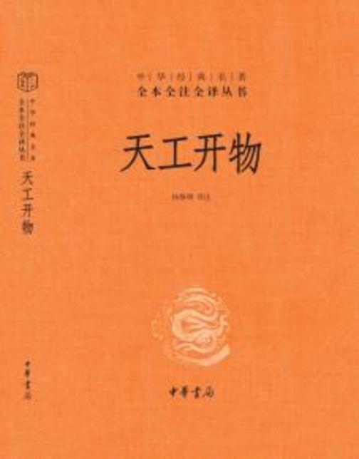 天工开物(精)--中华经典名著全本全注全译