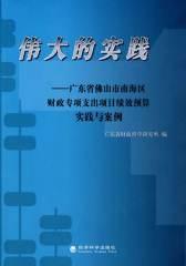 伟大的实践——广东省佛山市南海区财政专项支出项目绩效预算实践与案例(仅适用PC阅读)