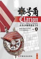 世界经典制服徽章艺术.1
