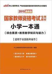 中公2015国家教师资格考试专用教材:小学一本通(综合素质+教育教学知识与能力)