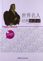 快乐校园精品读物丛书:世界名人经典演讲词