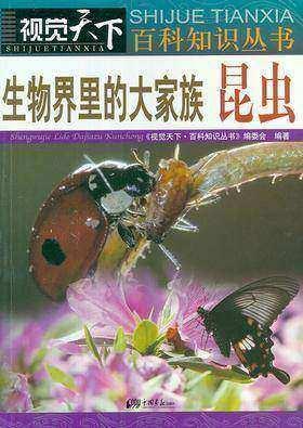 生物界里的大家族:昆虫(仅适用PC阅读)