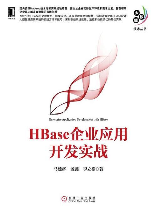 HBase企业应用开发实战