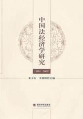中国法经济学研究(1983-2002)(仅适用PC阅读)