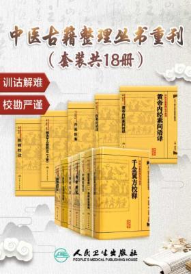 中医古籍整理丛书重刊(套装共18册)