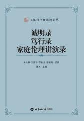 王凤仪伦理思想文丛:诚明录、笃行录、家庭伦理讲演录