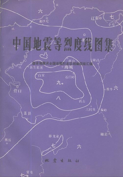 中国地震等烈度线图集
